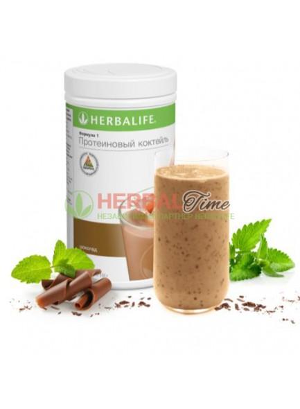 Протеиновый коктейль Гербалайф Формула 1 Шоколад
